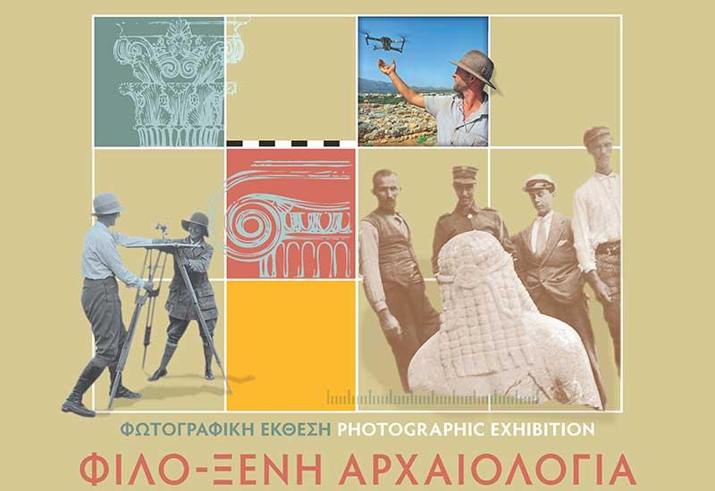 Filo-Xeni Archaeologia