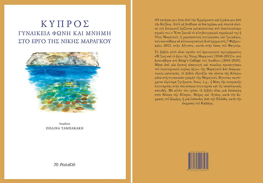 Cyprus, Female Voice and Memory