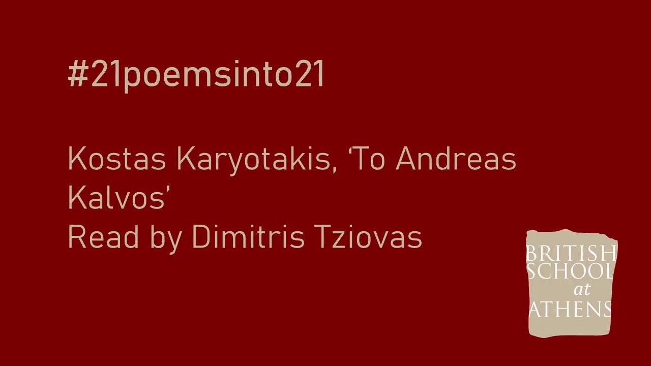 Kostas Karyotakis 'To Andreas Kalvos' read by Dimitris Tziovas