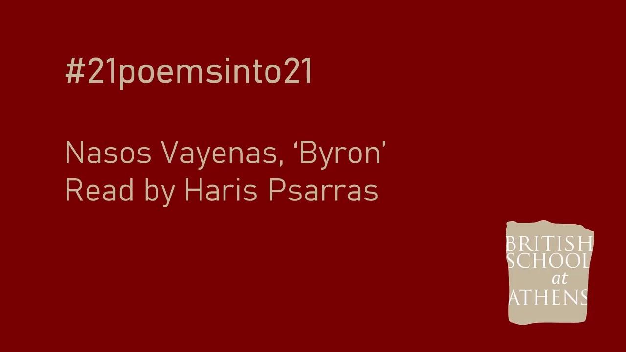 Nasos Vayenas 'Byron' read by Haris Psarras