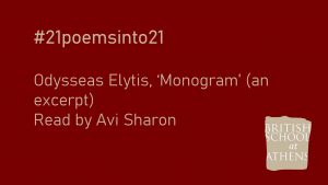 Odysseus Elytis, 'Monogram' (an excerpt) read by Avi Sharon