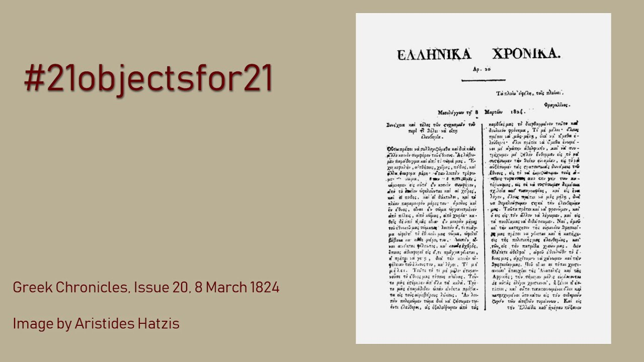 Greek Chronicles, Issue 20, 8 March 1824 | presented by Aristides Hatzis